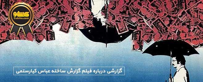درباره فیلم گزراش عباس کیارستمی | اطلاعات کامل فیلم