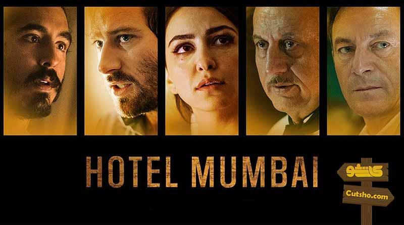 تحلیل ، بررسی و نقد فیلم Hotel Mumbai