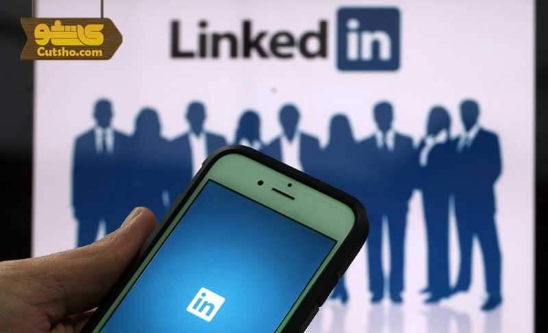 لینکدین | LinkedIn | معرفی برنامه های سوشیال مدیا