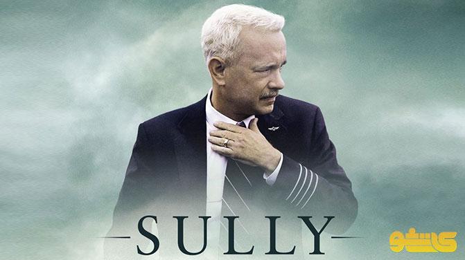 تیزر فیلم سینمایی سالی | تریلر فیلم SULLY 2016