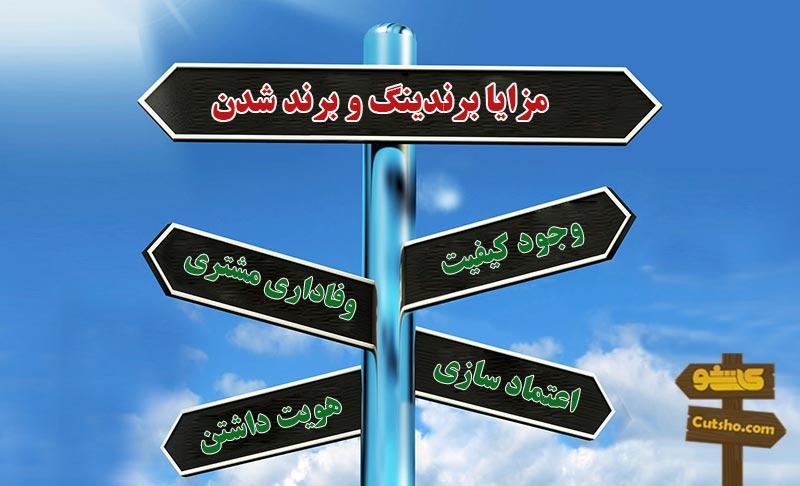 برندینگ در ایران   برند شدن و برند سازی در ایران   برند سازی جهانی