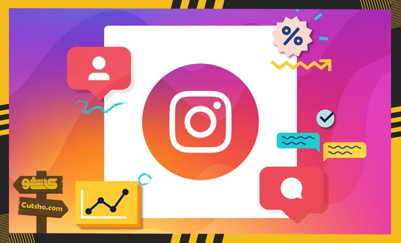 مشاوره رایگان تبلیغات در اینستاگرام | راهنمایی و آموزش اصول تبلیغ در اینستا