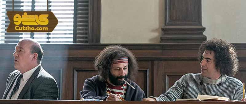 تحلیل فیلم دادگاه شیکاگو هفت