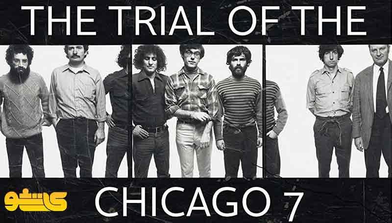تیزر فیلم سینمایی دادگاه شیکاگو هفت | تریلر فیلم The Trial of the Chicago 7