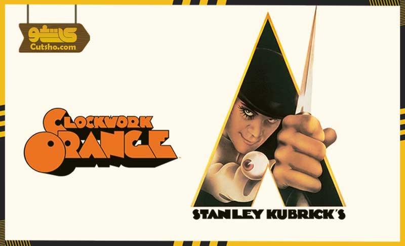 پوستر فیلم پرتقال کوکی